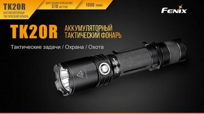 Ліхтар ручний Fenix TK20R+CL05 рожевий фото