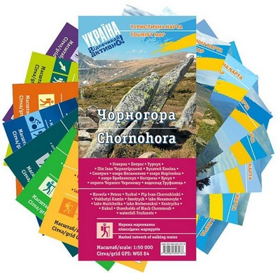 Tourist Maps Set Carpathians mountains фото