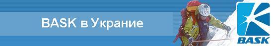 BASK в Украине!