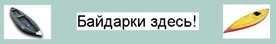 Байдарки и каяки в наличии в Киеве!