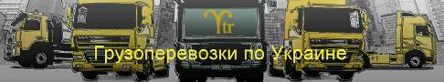 YTR.com.ua - грузоперевозки по Украине