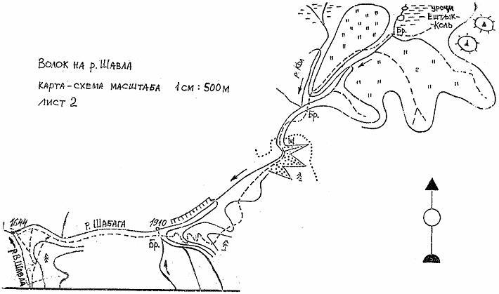 Волок на р. Шавла (схема) лист 2.